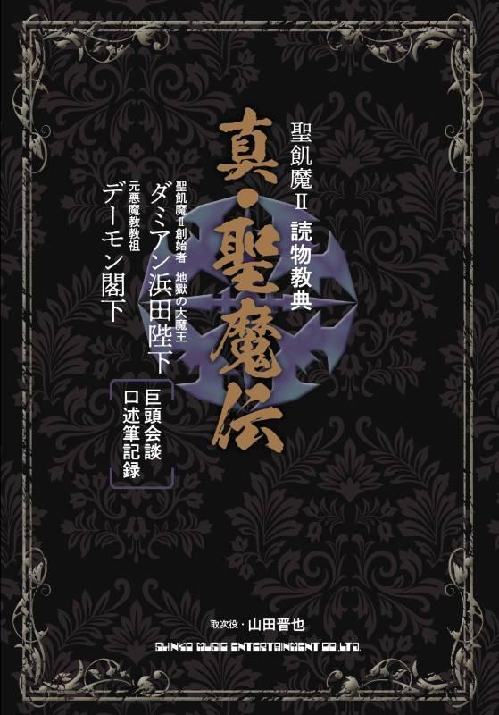 昨年、地球デビュー35周年を迎えた聖飢魔Ⅱの誕生の真実が今ここに! 読物教典『真・聖魔伝』が6月6日に発布!