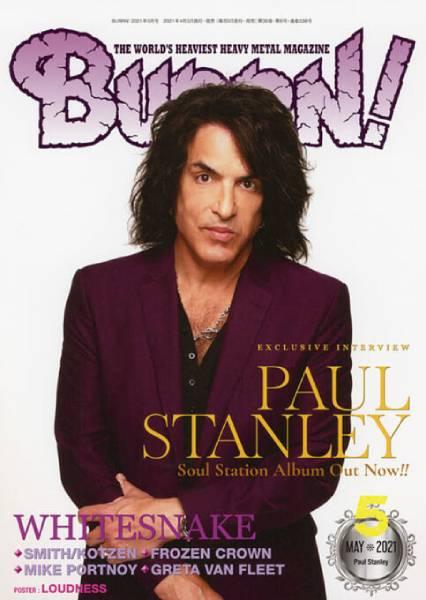 新プロジェクトでアルバムを発表したポール・スタンレー(KISS)が表紙&巻頭大特集のBURRN!5月号は2021年4月5日発売!