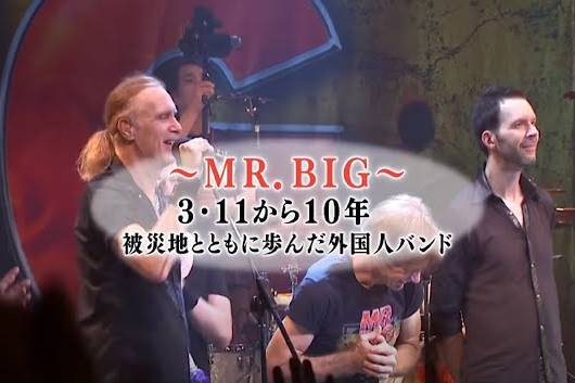 『MR.BIG~3・11から10年 被災地とともに歩んだ外国人バンド』先行特別上映会&トークイベント ・レポート