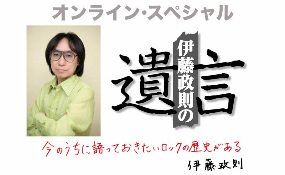 日本のメタル・ゴッドがHM/HRを語り尽くすトークイベント「伊藤政則の『遺言』オンライン・スペシャル 3」が7月13日に開催