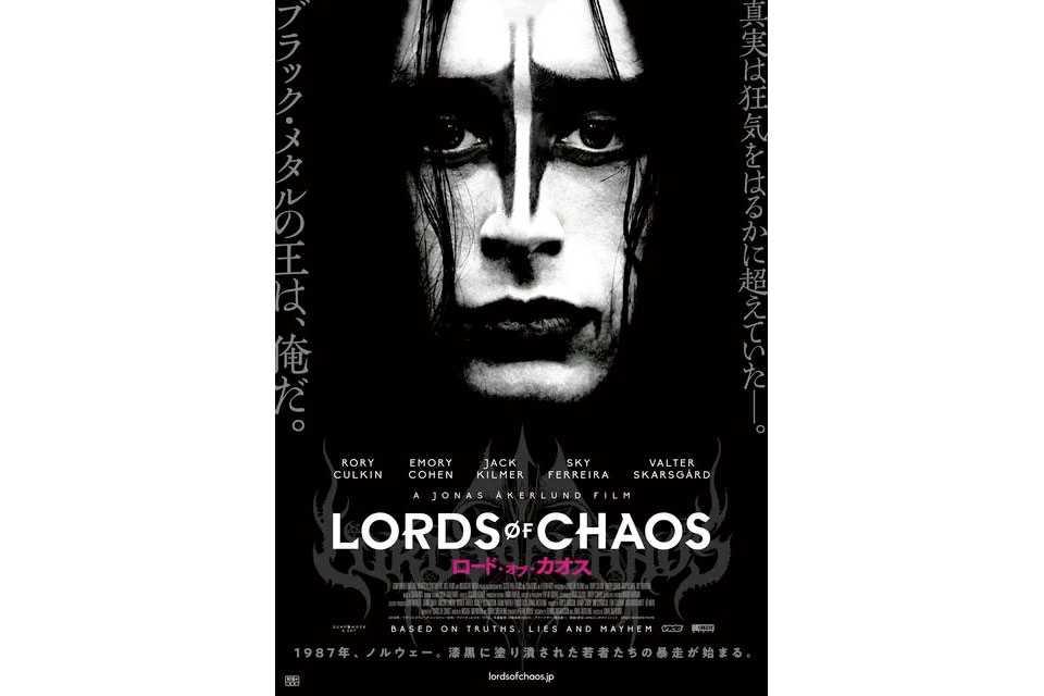 ブラック・メタルのオリジネイターとして知られるMAYHEMの狂乱の青春を描いた実録映画『ロード・オブ・ カオス』が2021年3月26日(金)より公開