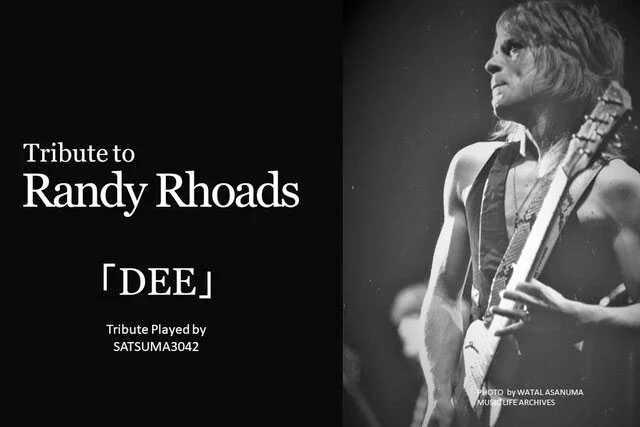 ランディ・ローズの命日3月19日にスペシャル追悼動画が公開!