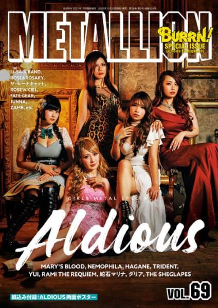 Aldiousを筆頭に盛沢山のガールズ・メタル特集号 第10弾!METALLION Vol.69は11月30日発売!