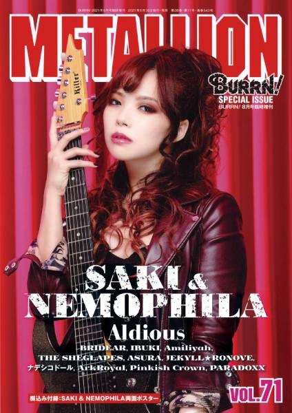 ガールズ・メタル特集号 第11弾! SAKI & NEMOPHILAを巻頭大特集したMETALLION Vol.71は6月30日発売!