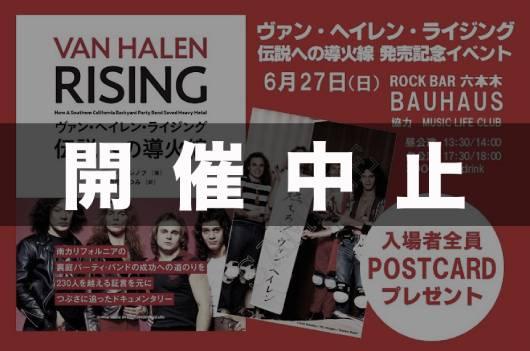 緊急のお知らせ!『ヴァン・ヘイレン・ライジング 伝説への導火線』発売記念イベント、急遽中止!
