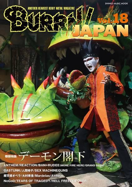 デーモン閣下を表紙&巻頭独占ロング・インタビューで大フィーチュアしたBURRN! JAPAN Vol.18は8月17日発売!