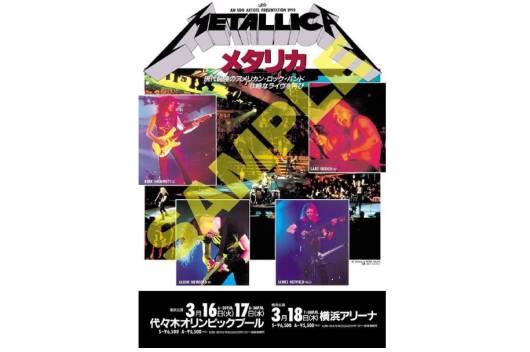 METALLICA「METALLICA」リマスター盤の日本盤先着購入特典が1993年3月の来日公演ポスターに決定!
