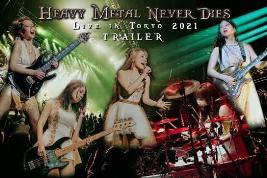 実力派の女子メタル・バンドLOVEBITESが今年3月26日の東京公演の模様をライヴ作品化して9月にリリース!
