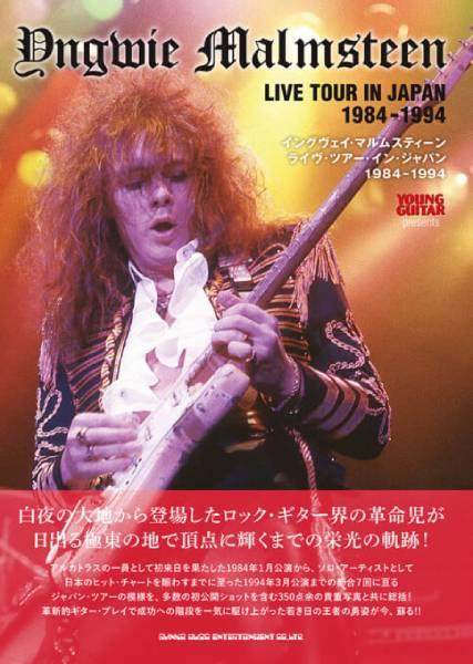 世紀の天才ギタリストのキャリア初期の来日公演を徹底検証した『イングヴェイ・マルムスティーン ライヴ・ツアー・イン・ジャパン 1984-1994』が8月2日(月)に発売!