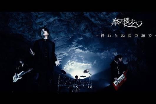摩天楼オペラが8月25日にニュー・シングルをリリース! 秋のショート・ツアーの日程も発表!