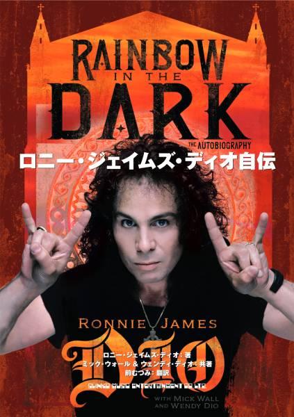 ロニー・ジェイムズ・ディオの自伝『RAINBOW IN THE DARK』の日本語版が9月29日に発売!