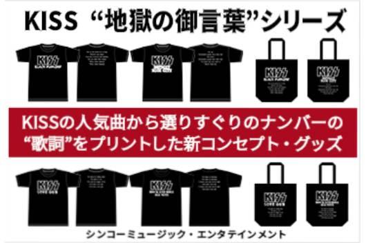 """セブンネットショッピングのBURRN!特集ページでKISS""""地獄の御言葉""""グッズの販売がスタート!"""