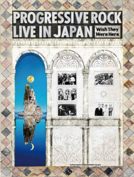 様々なプログレッシヴ・ロック・アーティストの来日公演フォトを集めた写真集『PROGRESSIVE ROCK LIVE IN JAPAN Wish They Were Here』が1,500部限定で発売中!