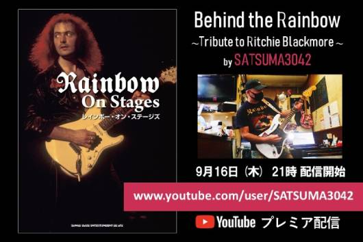 『レインボー・オン・ステージズ』発売記念、YouTuberギタリストのSATSUMA3042がリッチー・ブラックモアへのトリビュート動画を9月16日(木)21時よりプレミア配信!