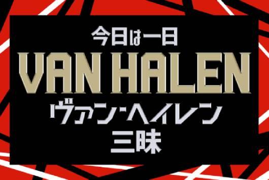 9月23日(木・祝)12:15よりNHK-FMで『今日は一日ヴァン・ヘイレン三昧』が8時間半の生放送! リクエスト受付中!