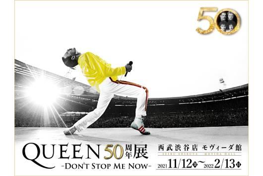 QUEEN生誕50周年を祝う特別エキシビション『QUEEN50周年展 -DON'T STOP ME NOW-』が開催決定!