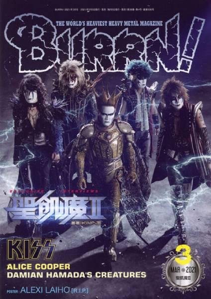 BURRN! 2021年3月号 聖飢魔Ⅱ