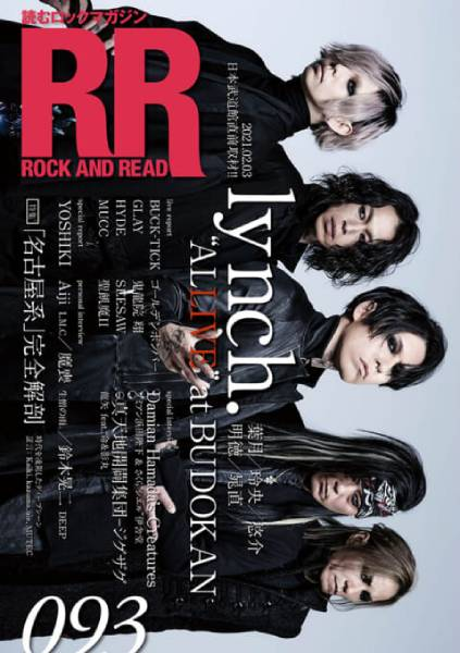 ROCK AND READ 093