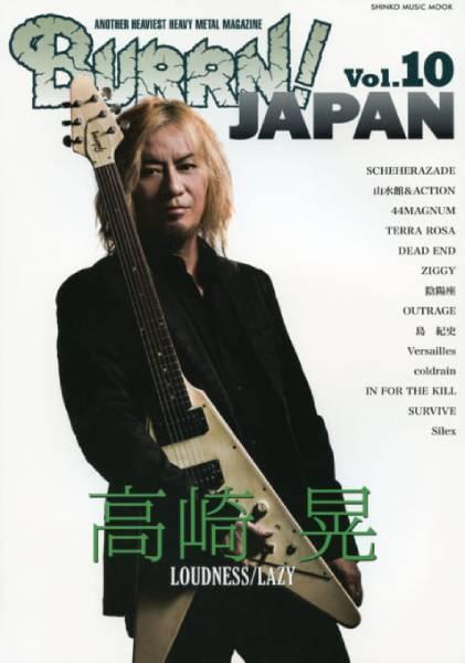 BURRN! JAPAN Vol.10