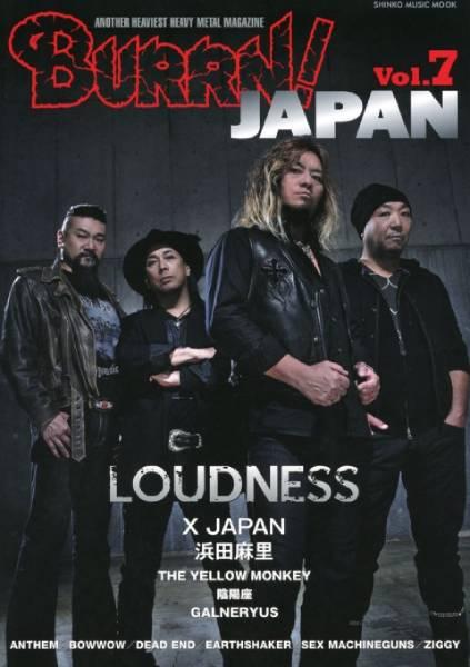BURRN! JAPAN Vol.7