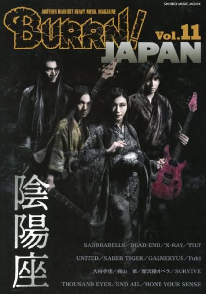 BURRN! JAPAN Vol.11