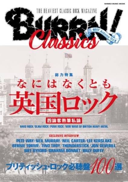 BURRN! CLASSICS Vol.2
