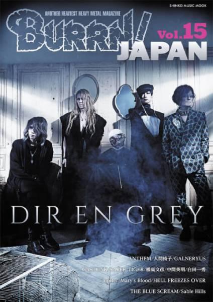 BURRN! JAPAN Vol.15