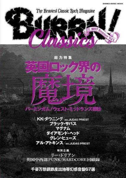 BURRN! CLASSICS Vol.1