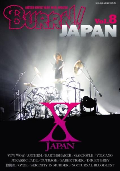 BURRN! JAPAN Vol.8
