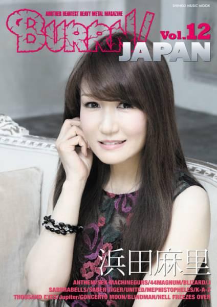 BURRN! JAPAN Vol.12