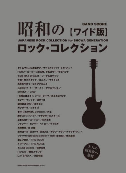 バンド・スコア 昭和のロック・コレクション[ワイド版]