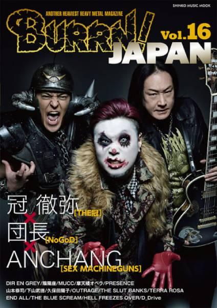BURRN! JAPAN Vol.16