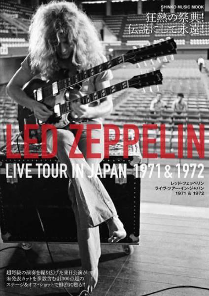 レッド・ツェッペリン ライヴ・ツアー・イン・ジャパン 1971 & 1972