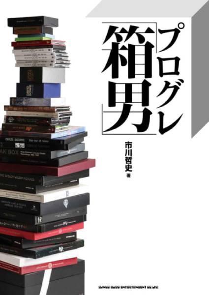 プログレ「箱男」