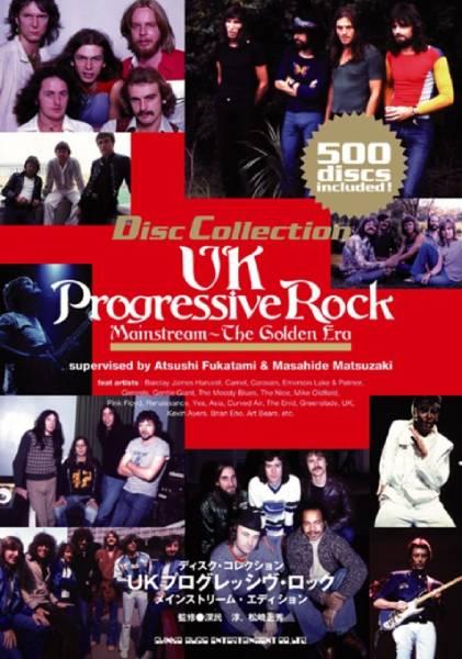 ディスク・コレクション UKプログレッシヴ・ロック メインストリーム・エディション